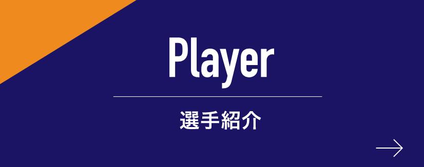 Player 選手紹介