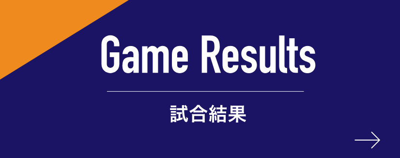 Game Results 試合結果