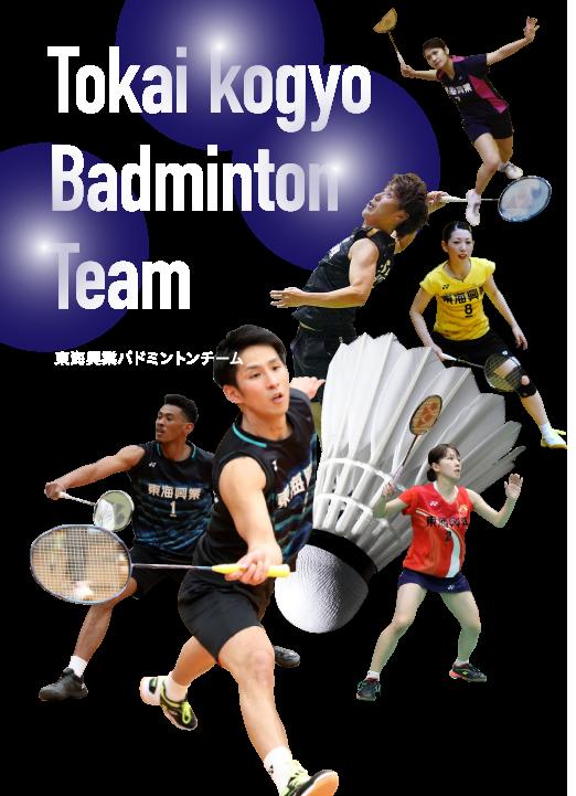 Tokai kogyo Badminton Team 東海興業バドミントンチーム