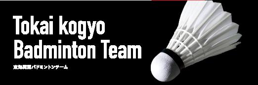 Tokai kogyo Badminton Team