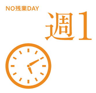 NO残業DAY 週1