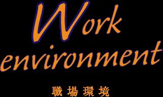 Work Environment 職場環境