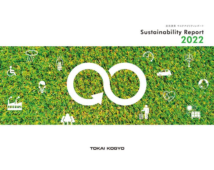 2020年CSR報告書